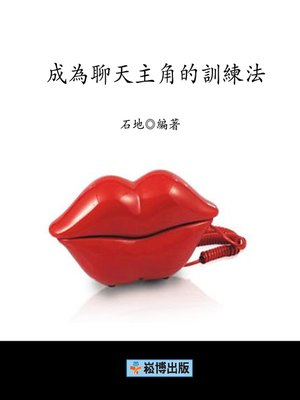 cover image of 成為聊天主角的訓練法