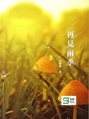 cover image of 再見雨季