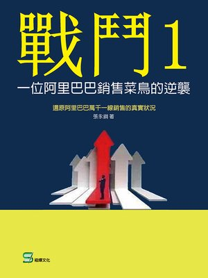 cover image of 戰鬥1
