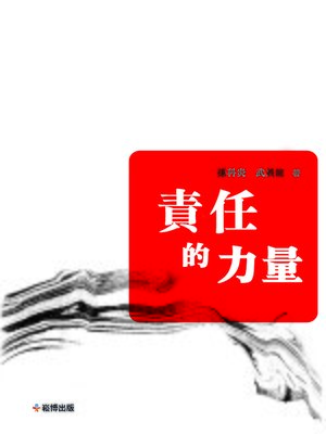 cover image of 責任的力量