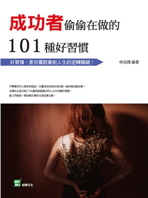 cover image of 成功者偷偷在做的101種好習慣