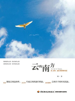 cover image of 雲的南方 從大理、麗江到香格裏拉