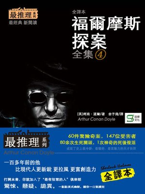 cover image of 福爾摩斯探案全集 4