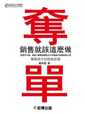 cover image of 奪單