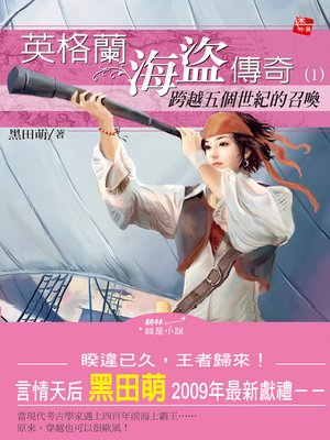 cover image of 英格蘭海盜傳奇1
