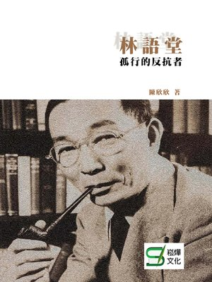 cover image of 林語堂