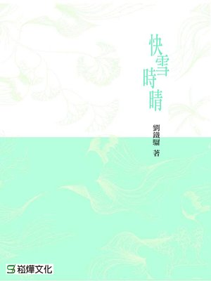 cover image of 快雪時晴