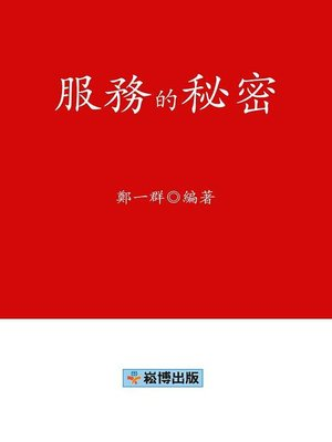 cover image of 服務的秘密