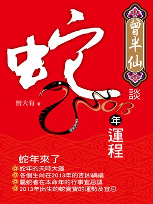 cover image of 曾半仙談蛇年運程