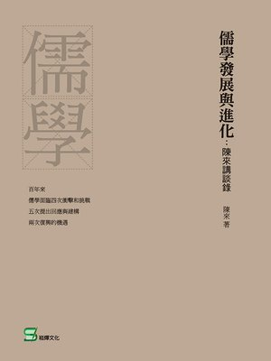 cover image of 儒學發展與進化