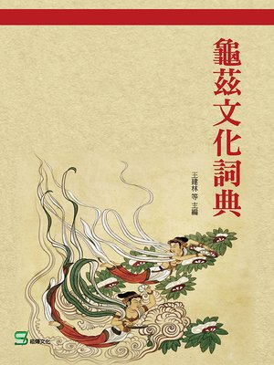 cover image of 龜茲文化詞典