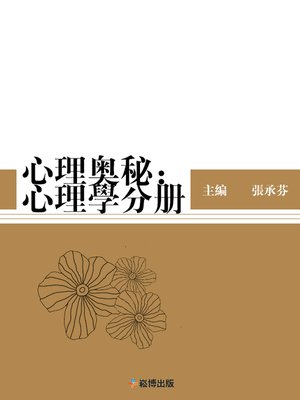 cover image of 心理奧秘