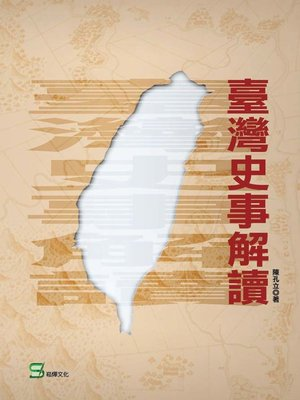 cover image of 臺灣史事解讀