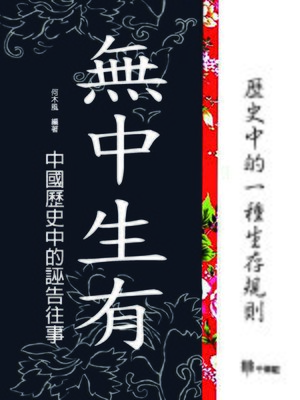 cover image of 無中生有