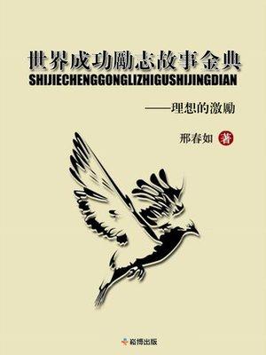 cover image of 世界成功勵志故事金典