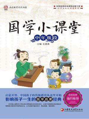 cover image of 国学小课堂.中年级段