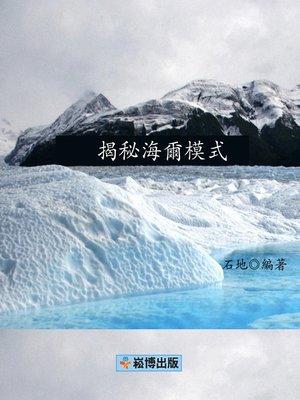 cover image of 揭秘海爾模式