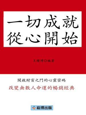 cover image of 一切成就,從心開始