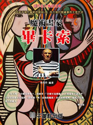 cover image of 魔術畫家畢卡索
