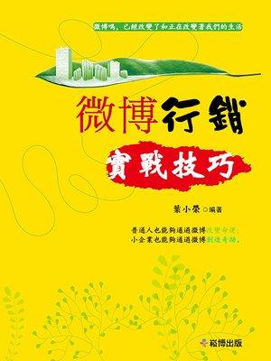 cover image of 微博行銷實戰技巧