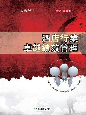 cover image of 酒店行業卓越績效管理