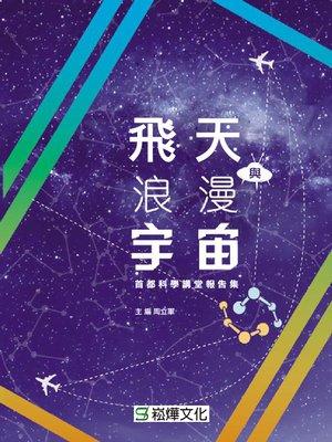 cover image of 飛天與浪漫宇宙