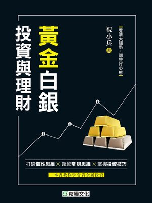 cover image of 黃金白銀投資與理財