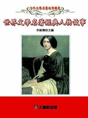 cover image of 世界文學名著經典人物故事