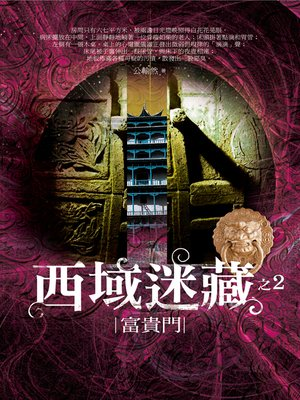 cover image of 西域迷藏2
