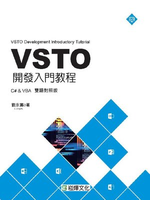 cover image of VSTO開發入門教程