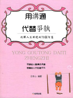 cover image of 用溝通代替爭執