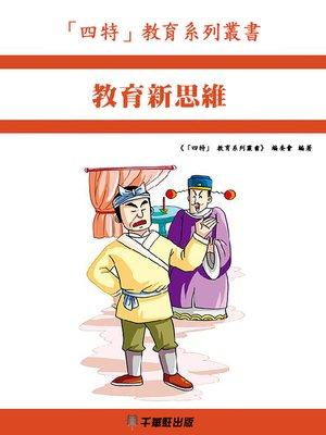 cover image of 教育新思維