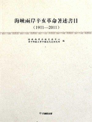 cover image of 海峽兩岸辛亥革命著述書目(1911~2011)