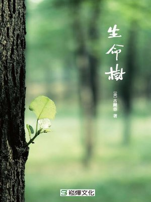 cover image of 生命樹