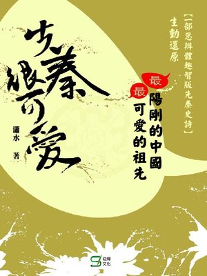 cover image of 先秦很可愛