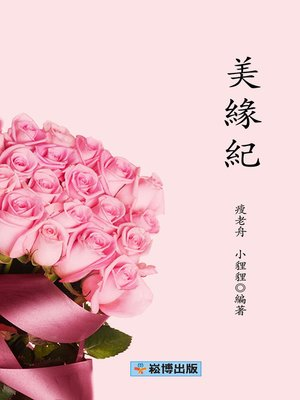 cover image of 美緣紀