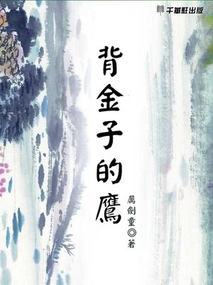 cover image of 背金子的鷹