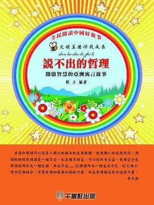 cover image of 說不出的哲理