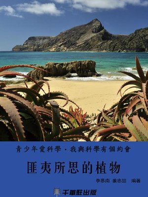 cover image of 匪夷所思的植物
