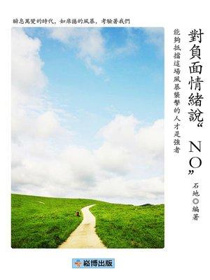 "cover image of 對負面情緒說""NO"""