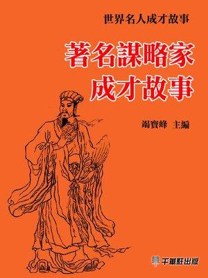 cover image of 著名謀略家成才故事