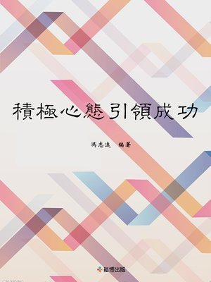 cover image of 積極心態引領成功