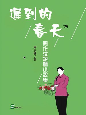 cover image of 遲到的春天