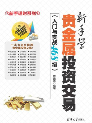 cover image of 新手学贵金属投资交易(入门与实战468招)