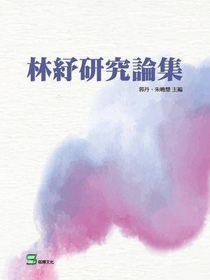 cover image of 林紓研究論集