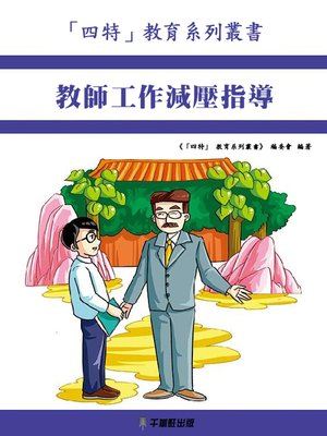 cover image of 教師工作減壓指導