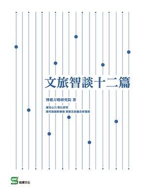 cover image of 文旅智談十二篇