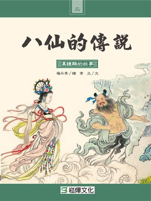 cover image of 漢鍾離的故事