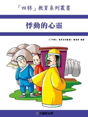 cover image of 悸動的心靈