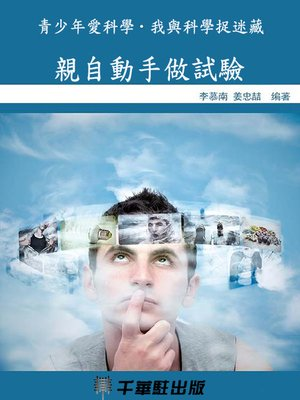 cover image of 親自動手做實驗